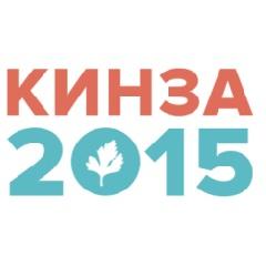 Кинза 2015