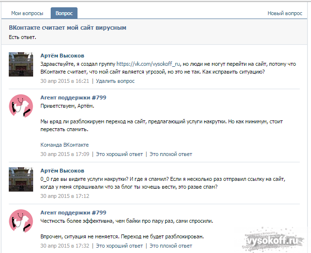 Грубияны из техподдержки ВКонтакте