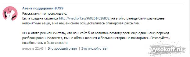 Счастливый ответ техподдержки вконтакте