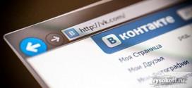 ВКонтакте против SEO-оптимизаторов