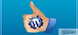 №4 — Лучшие плагины на WordPress — ТОП-10