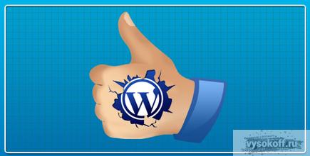 Лучшие плагины на WordPress