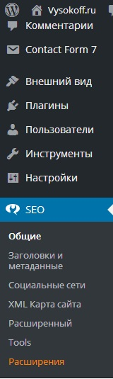 Меню WordPress SEO by Yoast