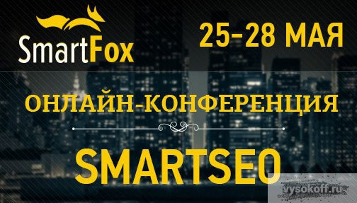 А ты записался на SmartSEO?