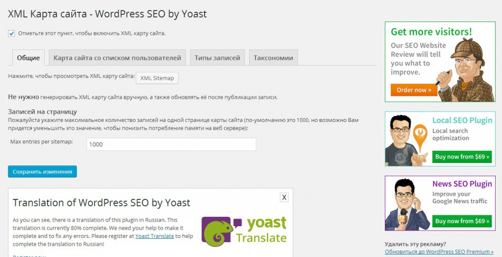 XML карта WordPress SEO by Yoast