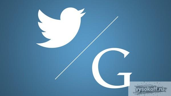 Google посадит быстроробота в Twitter