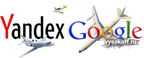 Яндекс Вебмастер и Google Webmaster