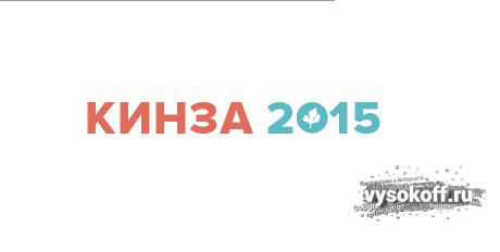 Кинза 2015 - конференция для вебмастеров