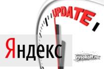 Почему нет апдейта Яндекса