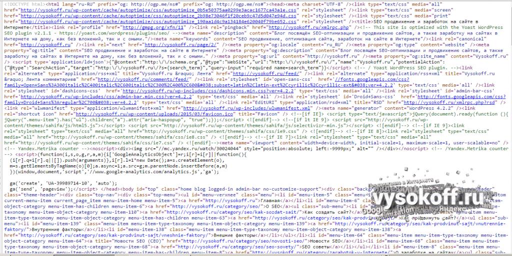 Исходный код vysokoff.ru