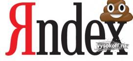 Яндекс разлюбил малостраничники?