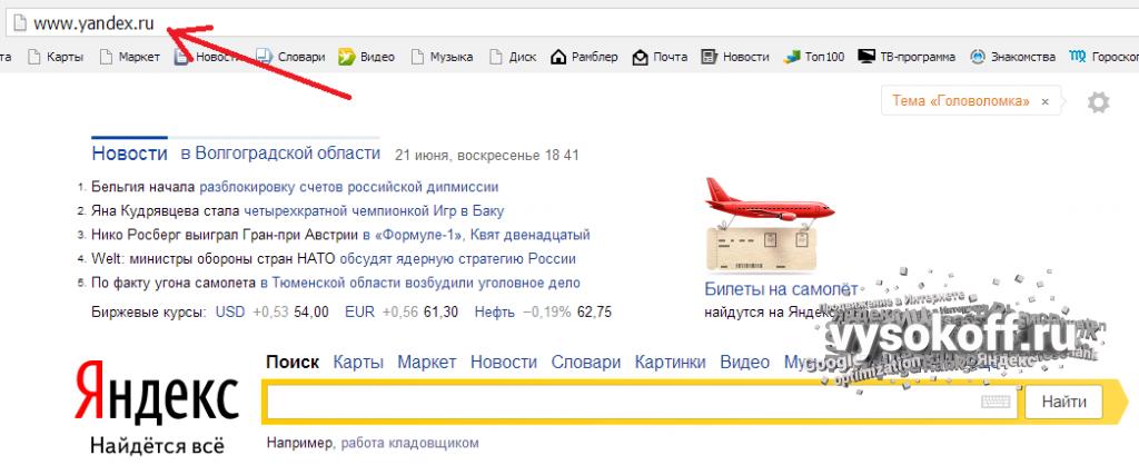 Яндекс с www