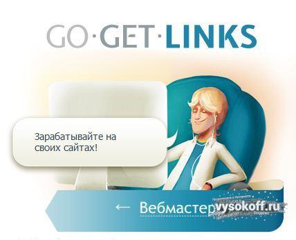Как я снизил процент отказа от заявок за трёхдневную «просрочку» в GoGetLinks