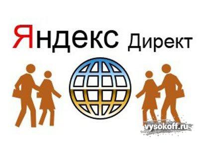 Яндекс.Директ для инфосайтов – 3 зайца одним выстрелом