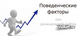 #10 — Поведенческие факторы (ПФ) и Яндекс