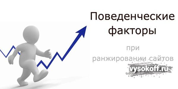 поведенческие факторы на сайт Анива
