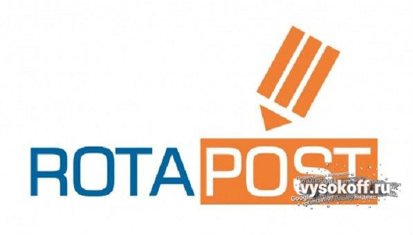 Rotapost - заработок