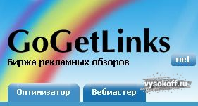 Заработок на GoodGetLinks