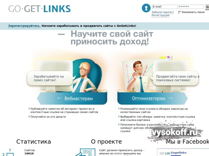 Заработок в Gogetlinks