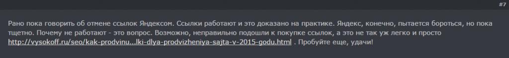Комментарий на forum.antichat.ru