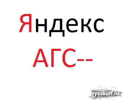 АГС -- от Яндекс