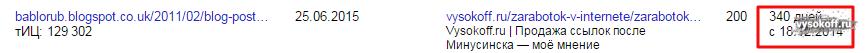 Внешние ссылки в Новом Вебмастере Яндекса