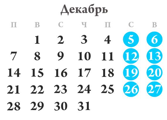 Декабрь-2015