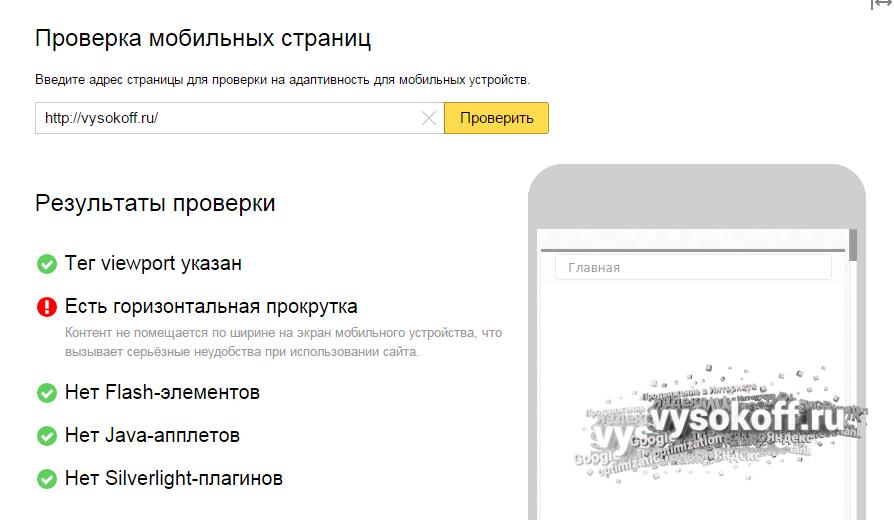 Мобильная версия сайта под Яндекс