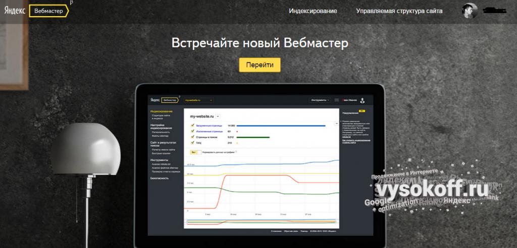 Новый Вебмастер Яндекс