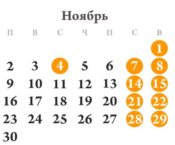 Ноябрь 2015