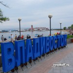 Новый алгоритм Яндекса Владивосток