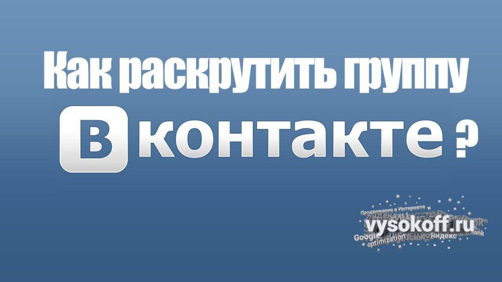 Как раскрутить группу ВКонтакте самостоятельно и бесплатно?