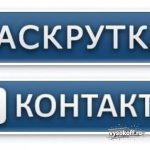 Как раскрутить группу ВКонтакте?