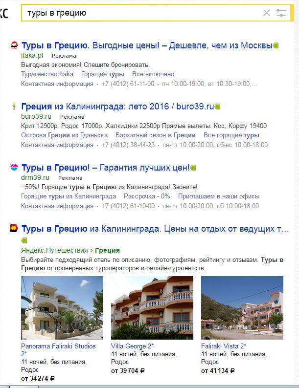 Новый Яндекс.Директ