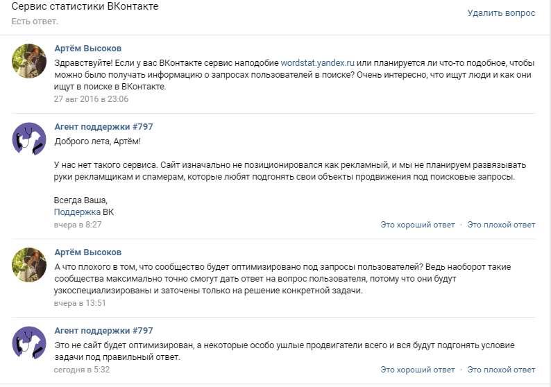 ВКонтакте против оптимизаторов