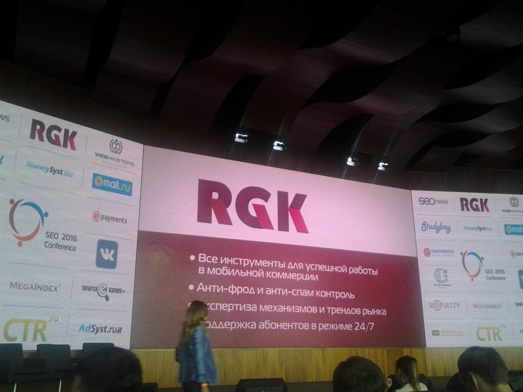 Отзыв о SEO Conference 2016