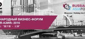 Международный бизнес-форум  «Россия-Азия: сотрудничество ради процветания»