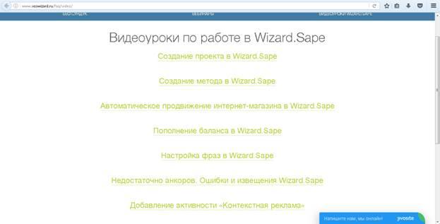Обучение работе в Wizard.Sape