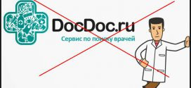 Яндекс убьёт DocDoc?