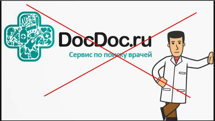 DocDoc всё...