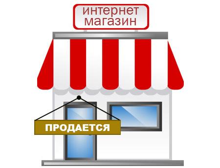 Аренда интернет магазина