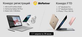 Выиграй ноутбук Microsoft Surface Book от BinPartner