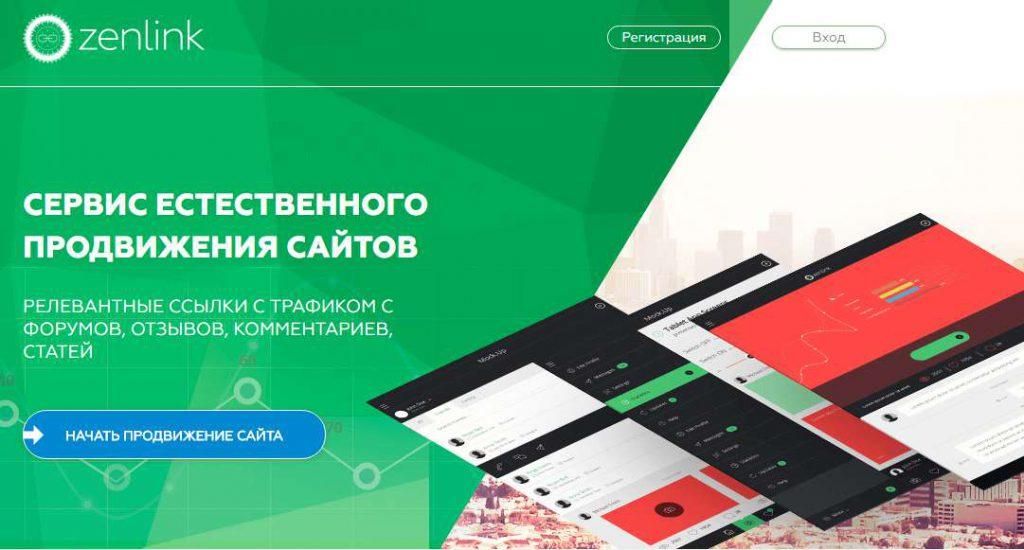 ZenLink - крауд-маркетинг