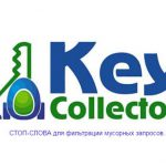 Стоп-слова для keycollector