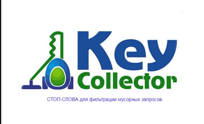 Стоп-слова для key collector