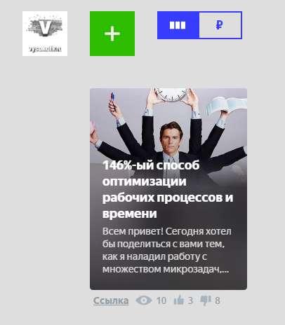 Результаты Яндекс.Дзена