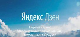 Яндекс.Дзен как новый источник трафика
