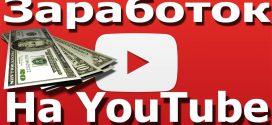 Кейс о заработке на Youtube + выигрыш в BinPartner
