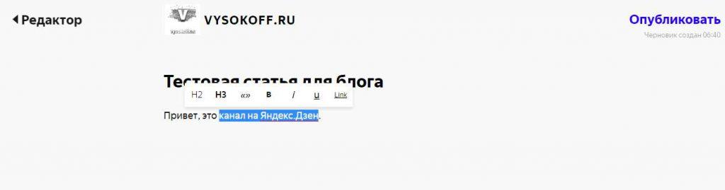 Добавление статьи на Яндекс.Дзен