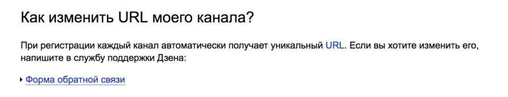URL в Яндекс Дзен